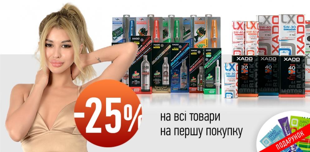 -25% на всі товари на першу покупку