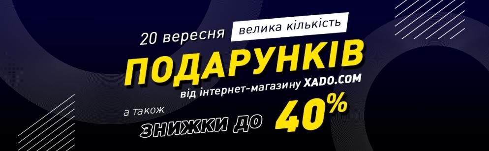 XADO.UA розіграш на Facebook 20 вересня