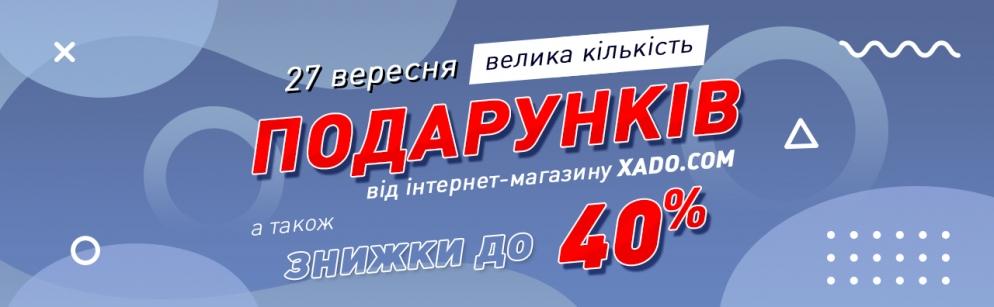 XADO.UA розіграш на Facebook 27 вересня