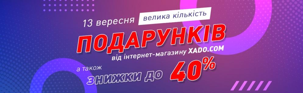 XADO.UA розіграш на Facebook 13 вересня