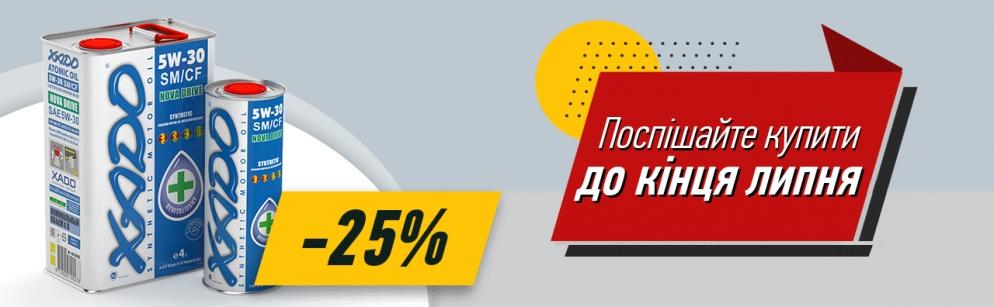 Купуй оливи XADO зі знижкою 25%