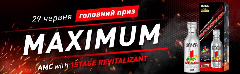 XADO.UA розіграш на Facebook 29 червня