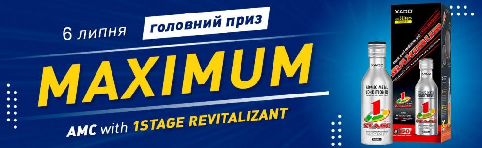 XADO.UA розіграш на Facebook 6 липня
