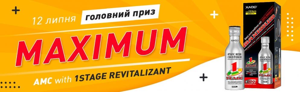 XADO.UA розіграш на Facebook 12 липня
