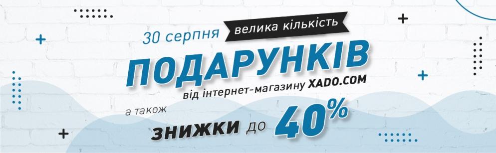 XADO.UA розіграш на Facebook 30 серпня