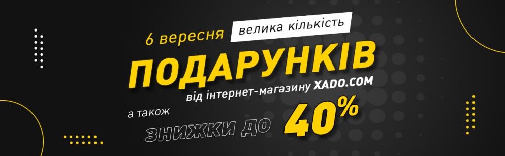 XADO.UA розіграш на Facebook 6 вересня