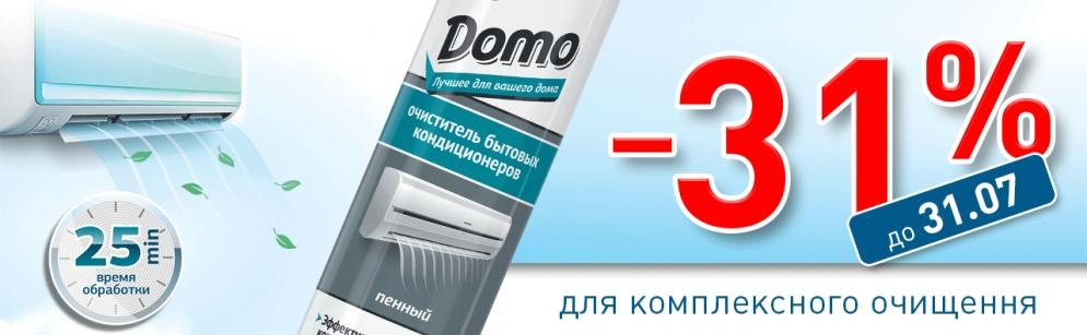 -31% на очисники побутових кондиціонерів