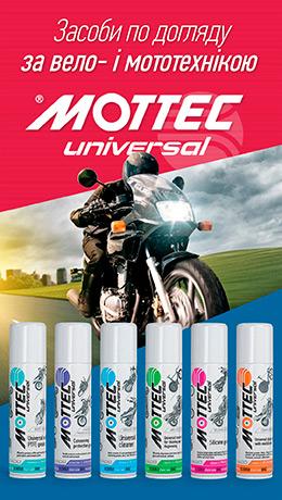 Mottec засоби по догляду за вело- і мототехнікою